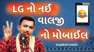 funny gujarati comedy video - jokes in gujarati 2018 by ketan joshi