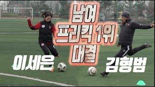 대한민국 남여 프리킥 원탑 대결ㅣ프로 프리킥 득점 1위끼리 붙음. 지구특꽁대 10화 특별편