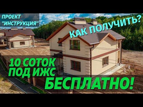 Каждому казахстанцу бесплатно положено 10 соток под ИЖС. Как их получить? Инструкция