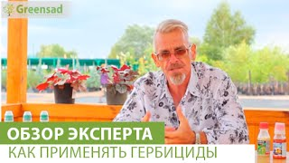 Как применять гербициды(В этом видео наш експерт расскажет, как применять гербициды. Купить гербициды можно здесь http://greensad.ua/category/gerb..., 2016-05-04T07:27:09.000Z)