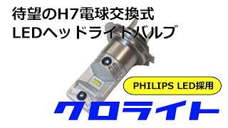 YZF-R25にも簡単取付 H7 LEDヘッドライトバルブ GLN-H7