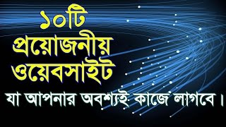 10 Website You Must Need To Use   Bengali