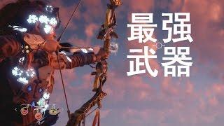 《地平线:黎明时分》最强武器入手方法!PS4