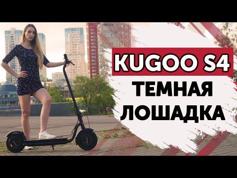 KUGOO S4. Обзор и тест-драйв электросамоката.
