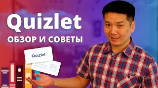 Обзор Quizlet - как учить слова, создавать карточки, добавлять готовые наборы