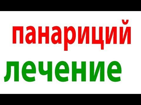 Как вылечить панариций за 1 день в домашних условиях#малиновский