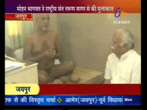 Rss Manohar - E TV News Rajasthan   5 8 2013 P P Sirsanghchalak Ji ki Tarun Sagar Ji se Bhent]
