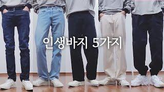 자주 입는 바지 5종 소개 , 팬츠 계의 어벤져스