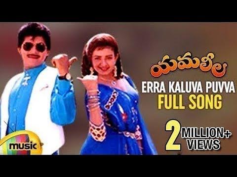 Yamaleela Telugu Movie Video Songs | Erra Kaluva Puvva Full Song | Ali | Indraja | Mango Music