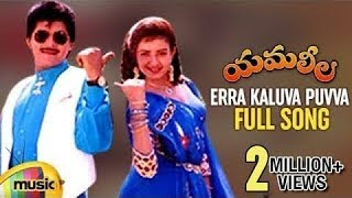 Yamaleela Telugu Movie Video Songs | Erra Kaluva Puvva Full Song | Ali | Indraja | Mango Music