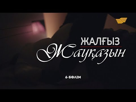 «Жалғыз жауқазын» 6-бөлім \ «Жалгыз жауказын» 6-серия