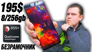 Купил смартфон на 855 Snapdragon за 12000 рублей!