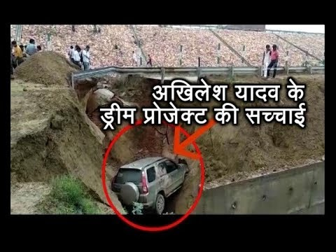 Akhilesh Yadav's Dream Project Agra-Lucknow Expressway EXPOSED; Car Stuck As Road CAVES IN |ABP News