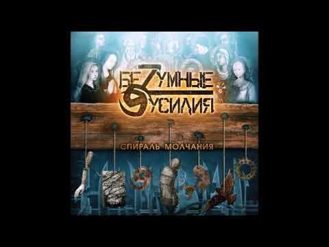 БеZумные Усилия - Спирали Молчания (2007) Альбом