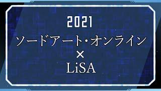 LiSA×『ソードアート・オンライン』 主題歌 MUSiC CLiP集