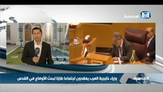 مراسل الإخبارية: أكد وزراء خارجية العرب أن تكرار الأزمة وارد بسبب  إجراءات الاحتلال الإسرائيلي