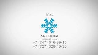 Ремонт холодильников в Алматы(Компания