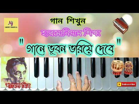 Harmonium Tutorial || Gane Bhuban Voriye Debe || হারমোনিয়াম শিক্ষা || Learn Music in Bengali thumbnail