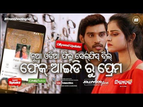 Fake ID Ru Prema - Selfish Dil Odia Movie Shooting - Sreyan & Suryamayi New Odia Film - CineCritics