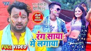 रंग साया में लगाया | Kundan Dev का सुपरहिट होली #वीडियो सांग 2020 | Rang Saya Me Lagaya