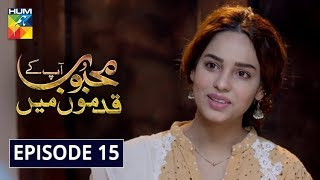 Mehboob Apke Qadmon Mein Episode 15 HUM TV Drama 14 February 2020