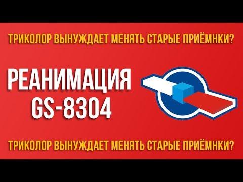 Реанимация GS-8304 за 5 минут. Обмена не будет