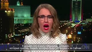 Ксения Собчак на CNN о Путине и России