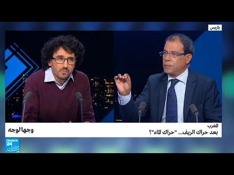 المغرب: بعد حراك الريف.. -حراك الماء-؟  - نشر قبل 3 ساعة
