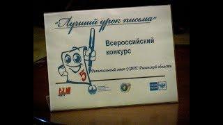 Награждение победителей и лауреатов конкурса «Лучший урок письма»