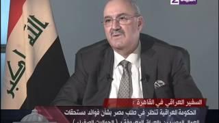بالفيديو.. سفير العراق يكشف آخر تفاصيل