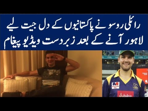 Rilee Rossouw arrived Lahore – Video message PSL 2018