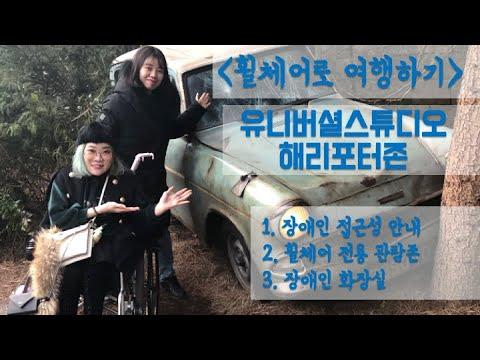 [휠체어로 여행하기] 유니버셜스튜디오