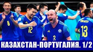 Футзал чемпионат мира 2021 Полуфинал Казахстан Португалия Важность поддержки сборной Казахстана