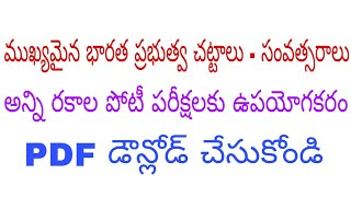Indian government acts In telugu | Important Indian government acts list in Telugu |Imp acts