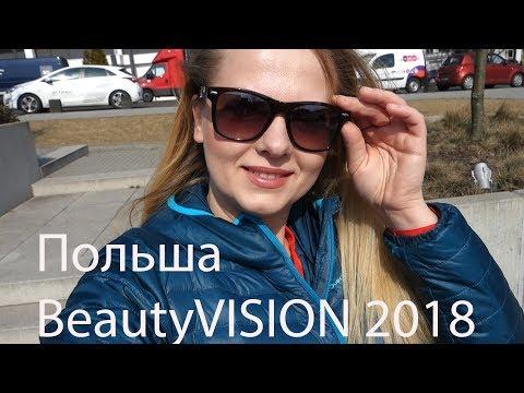Vlog: Выставка косметики в Польше BeautyVision 2018