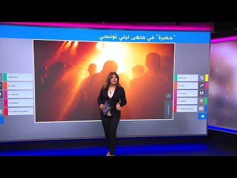 حضرة في ملهى ليلي تثير الغضب في تونس  - نشر قبل 4 ساعة