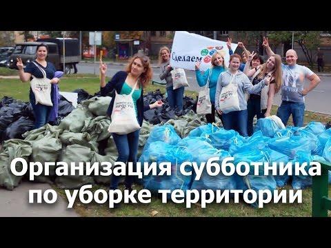 Видеоролик о семинаре-Организация субботника по уборке территории с раздельным сбором мусора