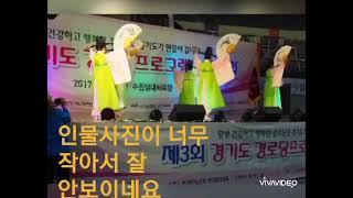 수원 실내체육관 춤경연대회