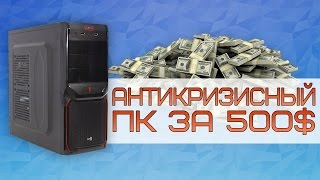 Антикризисный игровой компьютер за 500$. Тесты в играх(, 2015-02-10T14:53:42.000Z)