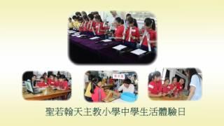 天主教鳴遠中學 2015-2016 中學巡禮短片