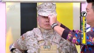 穿上這件制服!俗辣也能變帥哥!! 20160331 國光幫幫忙 thumbnail
