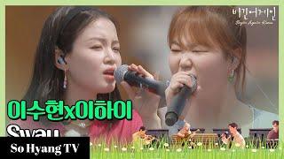 Lee Hi (이하이) & Lee Suhyun …