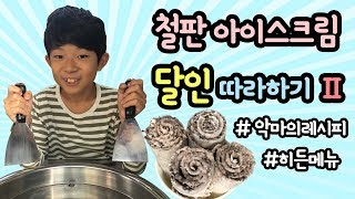 Learn How to make Ice Cream Rolls! Part2 (1:1 lesson) | MylynnTV