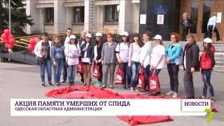 у Одесской ОГА прошла акция памяти умерших от СПИДа