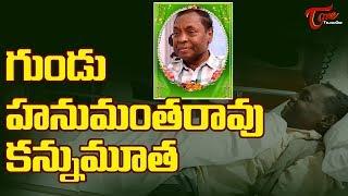 Popular Comedian Gundu Hanumantha Rao Passed Away  TeluguOne