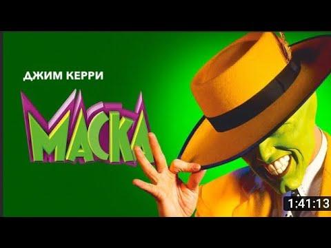 Фильм Маска полный Фильм на русском-БОЕВИКИ /Комедии /Фэнтези