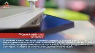 Монолитный поликарбонат(, 2013-08-09T05:37:04.000Z)