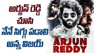 Vijay Deverakonda Interesting Facts About Arjun Reddy Movie   ABN Telugu