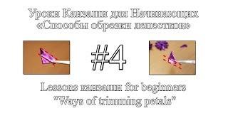 Уроки канзаши для начинающих #4