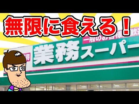 【業務スーパー】無限に食えると噂の神商品がヤバイ!